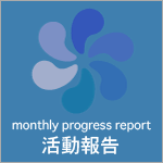 活動報告 / monthly progress report